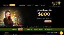 Casino Araby – First Casino in Arabic (Review)