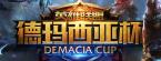 eSports League of Legends Betting Odds 12 November - Demacia Cup